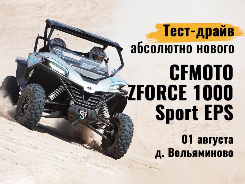 01 августа — тест-драйв нового ZFORCE 1000 Sport EPS
