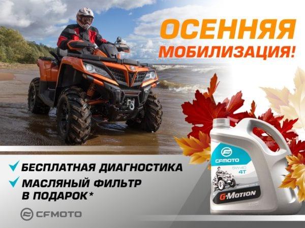 Акция «Осенняя мобилизация – 2020!»