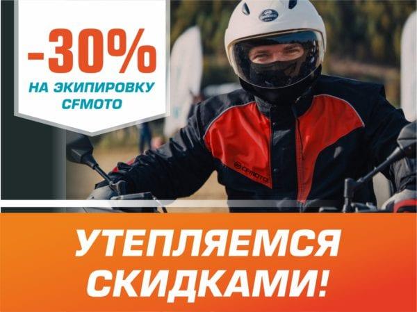 Акция «Утепляемся скидками!»: скидка 30% на экипировку CFMOTO.